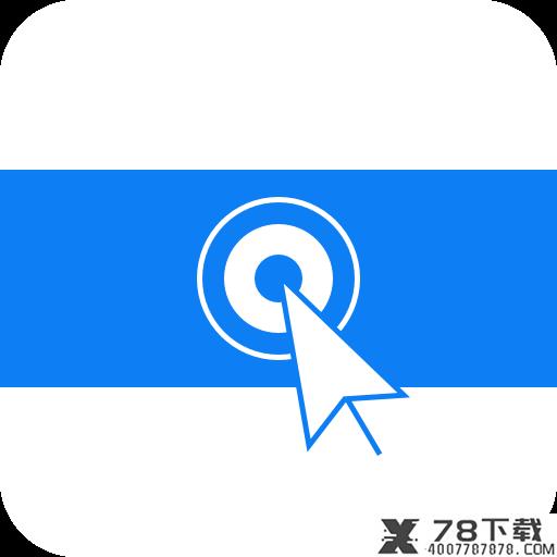 连点器app下载_连点器app最新版免费下载