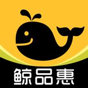 鲸品惠app下载_鲸品惠app最新版免费下载