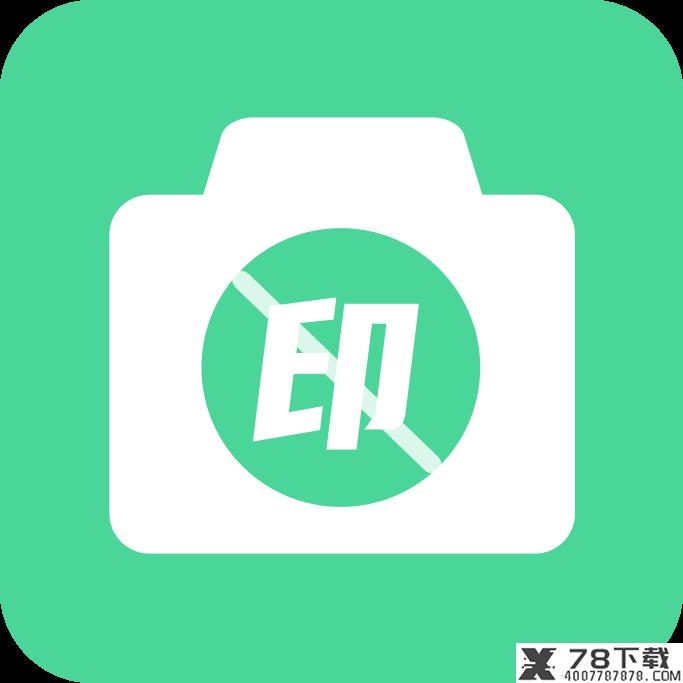 水印消除大师app下载_水印消除大师app最新版免费下载