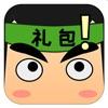 礼包君app下载_礼包君app最新版免费下载