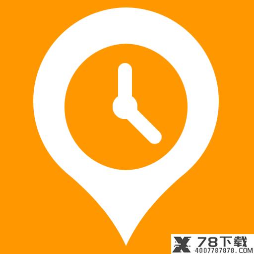 位置闹钟app下载_位置闹钟app最新版免费下载