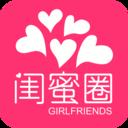 闺蜜圈app下载_闺蜜圈app最新版免费下载