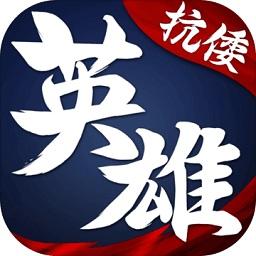 华夏英雄传热血版手游app下载_华夏英雄传热血版手游app最新版免费下载