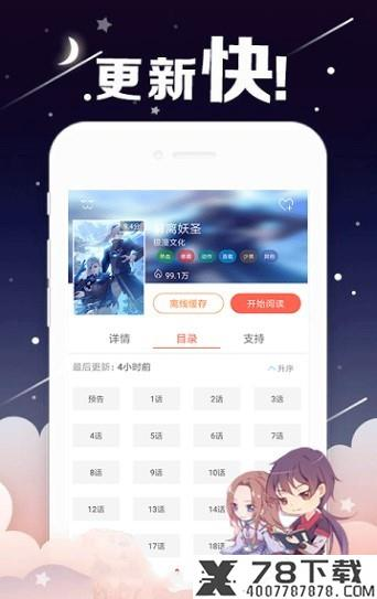 大眼仔漫画app下载_大眼仔漫画app最新版免费下载