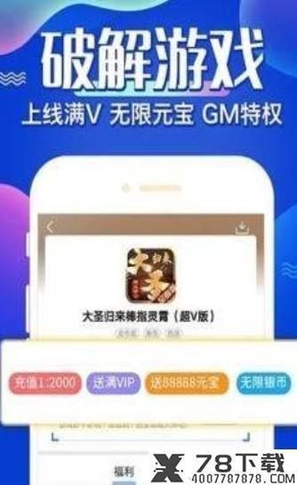 魔王助手app下载_魔王助手app最新版免费下载