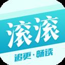 滚滚小说app下载_滚滚小说app最新版免费下载