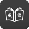 成语学习通app下载_成语学习通app最新版免费下载