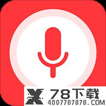 万能游戏变声器app下载_万能游戏变声器app最新版免费下载