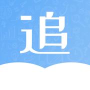 追啊小说app下载_追啊小说app最新版免费下载