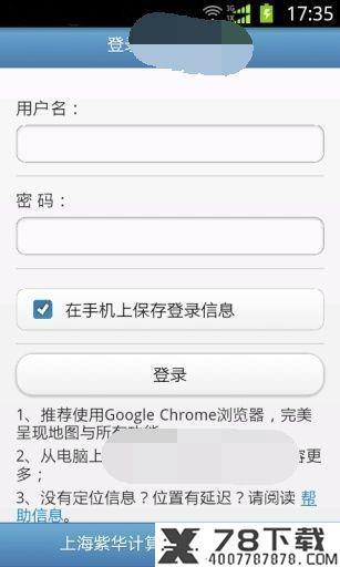 甲虫玩机手机定位app下载_甲虫玩机手机定位app最新版免费下载