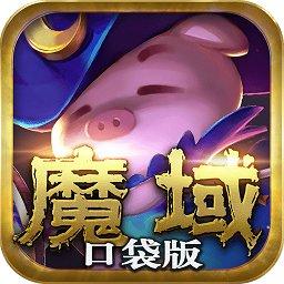 魔域口袋版三星版app下载_魔域口袋版三星版app最新版免费下载