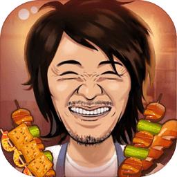 有间烧烤店最新版app下载_有间烧烤店最新版app最新版免费下载