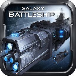 银河战舰三星版手游app下载_银河战舰三星版手游app最新版免费下载