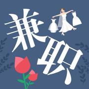 爱雅兼职app下载_爱雅兼职app最新版免费下载