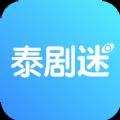 泰剧迷app下载_泰剧迷app最新版免费下载