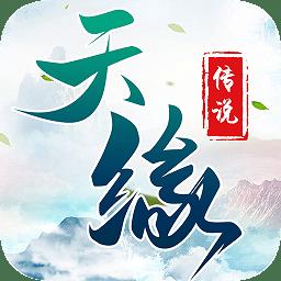 天缘传说微信版app下载_天缘传说微信版app最新版免费下载