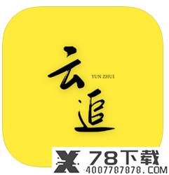 云追影视app下载_云追影视app最新版免费下载