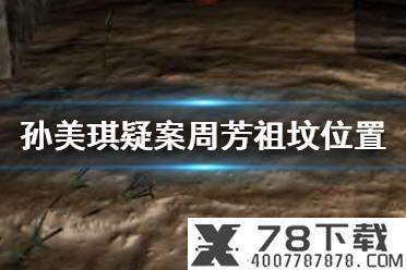 《孙美琪疑案兰芝》铁锤2