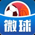 微球app下载_微球app最新版免费下载