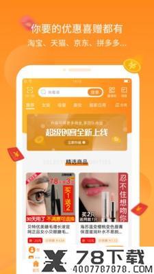 喜赠app下载_喜赠app最新版免费下载