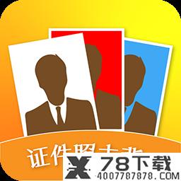 证件照去背景app下载_证件照去背景app最新版免费下载