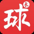 球长社圈app下载_球长社圈app最新版免费下载