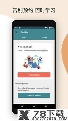 Camblyapp下载_Camblyapp最新版免费下载