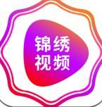 锦绣视频app下载_锦绣视频app最新版免费下载