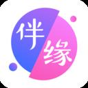 伴缘app下载_伴缘app最新版免费下载