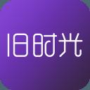 旧时光app下载_旧时光app最新版免费下载