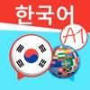 韩语入门app下载_韩语入门app最新版免费下载