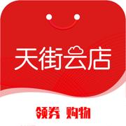天街云店app下载_天街云店app最新版免费下载