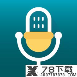 录音转文字语音识别app下载_录音转文字语音识别app最新版免费下载