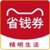省钱券app下载_省钱券app最新版免费下载