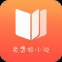 免费轻小说app下载_免费轻小说app最新版免费下载