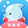 享途宝app下载_享途宝app最新版免费下载