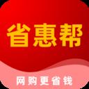 省惠帮app下载_省惠帮app最新版免费下载