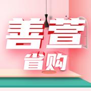 善萱省购app下载_善萱省购app最新版免费下载
