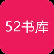 52书库app下载_52书库app最新版免费下载