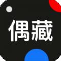 偶藏app下载_偶藏app最新版免费下载