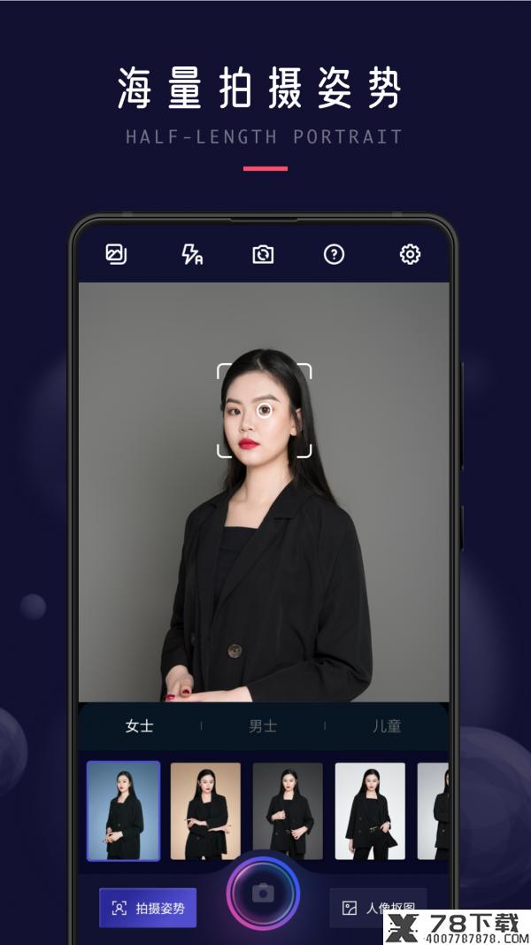 职业形象照app下载_职业形象照app最新版免费下载