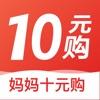 妈妈十元购app下载_妈妈十元购app最新版免费下载