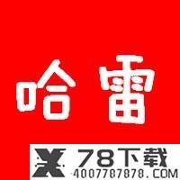 哈雷影视app下载_哈雷影视app最新版免费下载