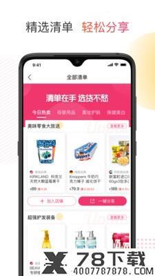友品海购app下载_友品海购app最新版免费下载