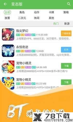 小爱手游app下载_小爱手游app最新版免费下载