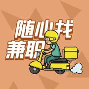 随心选兼职app下载_随心选兼职app最新版免费下载