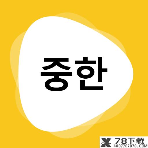 韩文翻译器app下载_韩文翻译器app最新版免费下载