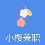 小樱兼职app下载_小樱兼职app最新版免费下载