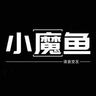 小魔鱼语音app下载_小魔鱼语音app最新版免费下载