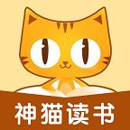 神猫读书app下载_神猫读书app最新版免费下载